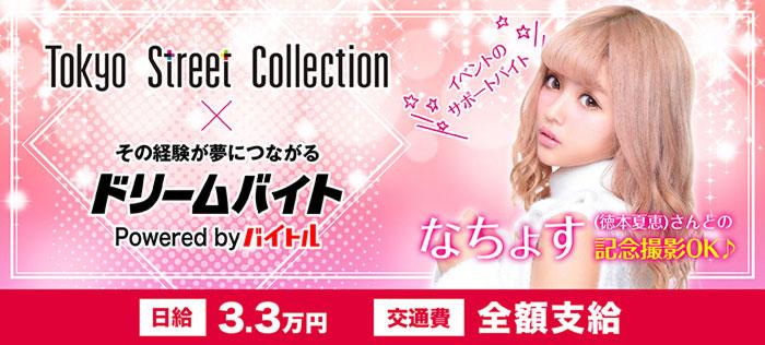 """10代女子から圧倒的な支持をあつめる""""なちょす""""出演イベント!『Tokyo Street Collection』をサポートするアルバイトを大募集!"""