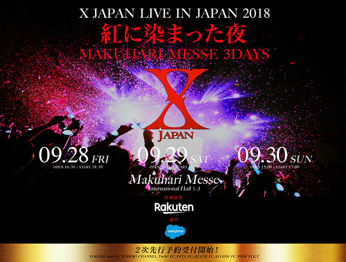「X JAPAN Live日本公演 2018 ~紅に染まった夜~Makuhari Messe 3Days」FC一次先行応募殺到につき、二次先行受付緊急決定!