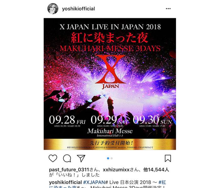 X JAPAN YOSHIKIが9月末に幕張メッセ3days 開催発表!24時間テレビに出演も!