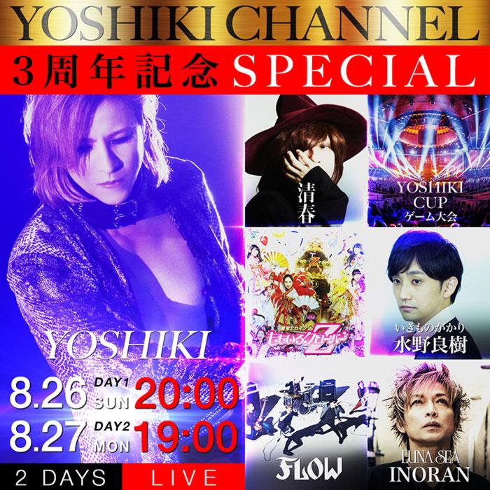 「YOSHIKI CHANNEL3周年記念SPECIAL」放送決定!ゲストに清春、ももいろクローバーZ、水野良樹、FLOW、INORANが登場!!