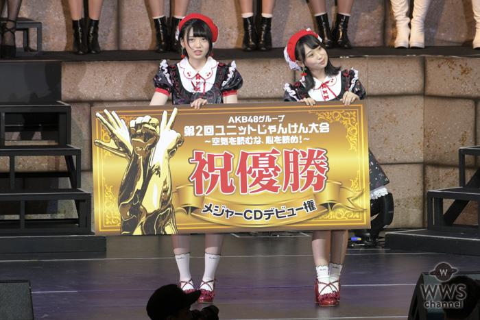 AKB48「ユニットじゃんけん大会」優勝はFortune cherry!<AKB48グループ 第2回ユニットじゃんけん大会>