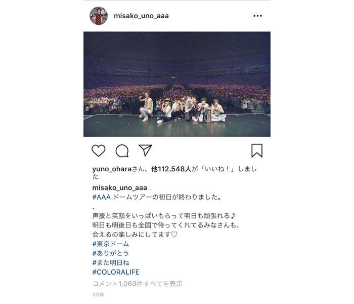 AAA・宇野実彩子がドーム公演のステージ写真公開!「全国で待ってくれてるみなさんも、会えるの楽しみにしてます♡」