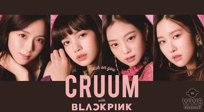 BLACKPINK、9/25(火)より販売開始となる新カラコンブランド 「CRUUM」のイメージモデルに決定!!