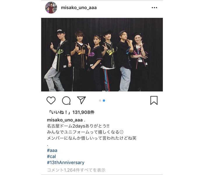 宇野実彩子がAAAナゴヤドーム集合写真を公開!「みんなでユニフォームって嬉しくなる」