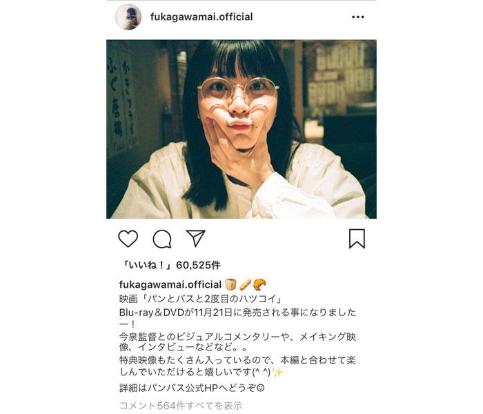 """女優の深川麻衣の""""むぎゅ""""っと顔にファン悩殺!「さすが聖母まいまい!」"""