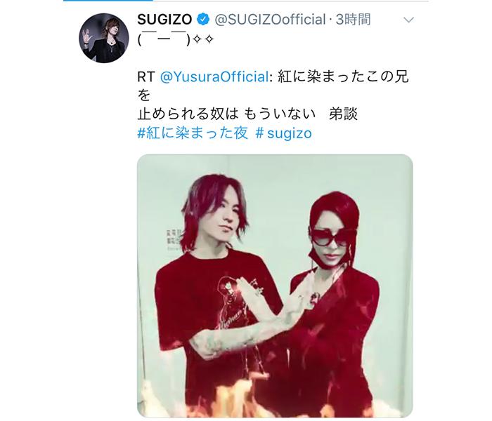 X JAPAN SUGIZOが弟分のパフォーマーYUSURAと紅の炎に包まれる動画を公開!「兄弟愛を感じて幕張で燃えます」