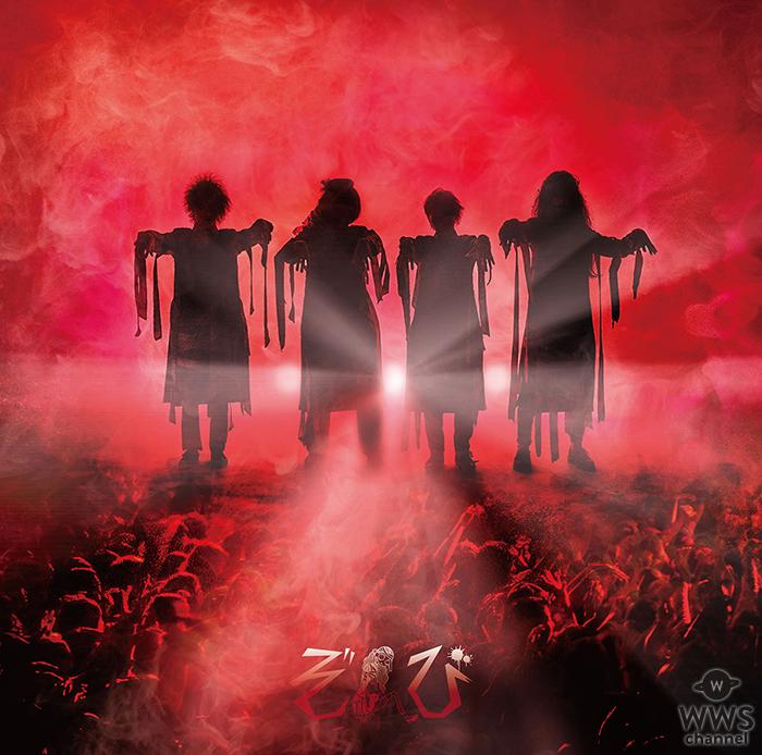 ヴィジュアル系バンドぞんび、X JAPANカバー曲「紅」のホラー感漂うMV解禁!
