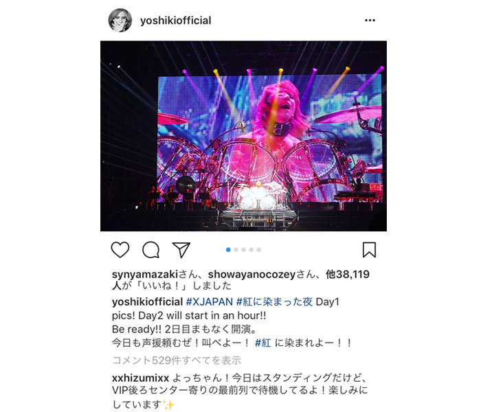 X JAPAN YOSHIKIが幕張3Days初日ライブ写真公開で歓喜のコメント殺到!「Toshlと息の合ったトーク。8人目のメンバーはファンなんて嬉しい!」