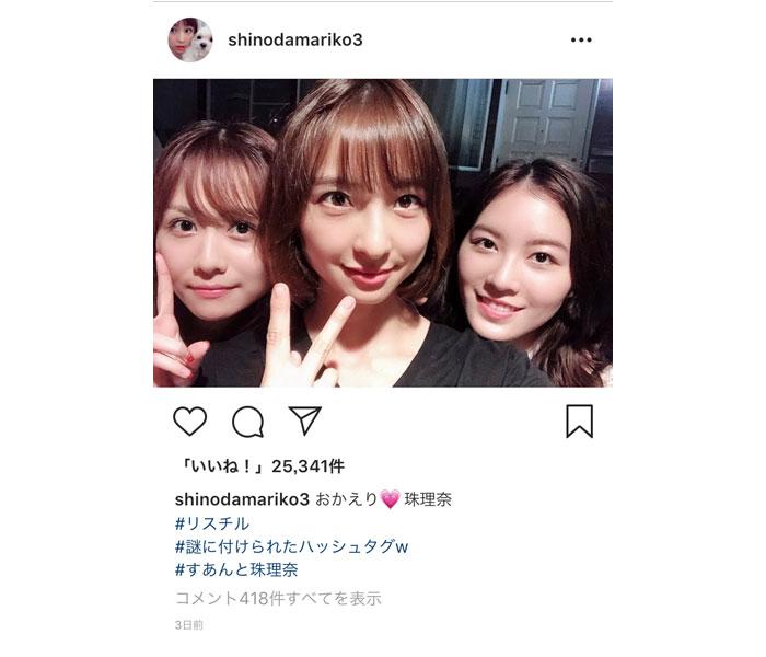 篠田麻里子がSKE48・松井珠理奈の復帰を祝福!「おかえり珠理奈」!!