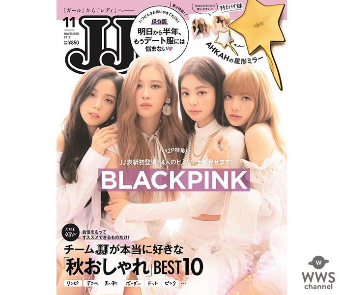 BLACKPINK、9月22日発売の「JJ」11月号の表紙に登場!女性アーティストグループのカバー出演は、雑誌創刊43年以来初の快挙!!