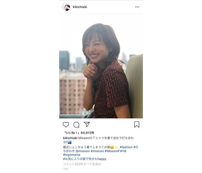 伊藤千晃が眩しすぎる笑顔ショット公開!「笑ってるちあちゃんが一番好きです」などコメント殺到!