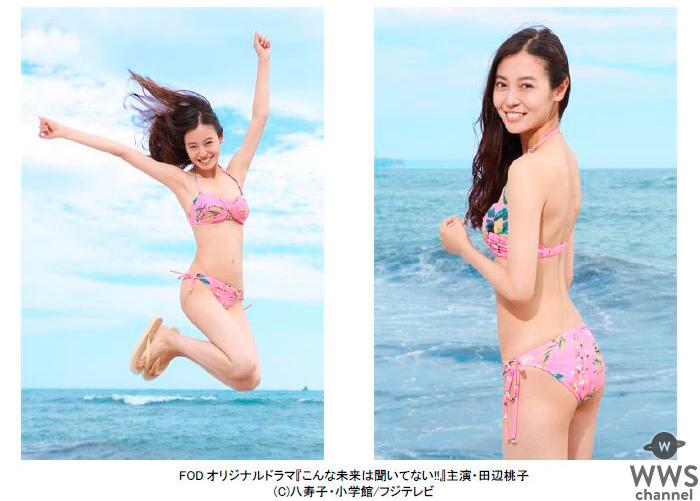 田辺桃子、初主演女子高生の私の前に現れたアラサーの私が警告「このままだと一生独身!」【フジテレビ】FODオリジナルドラマ『こんな未来は聞いてない!!』