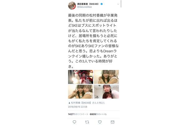 SKE48・須田亜香里、卒業の松村香織へ「この3人でいる時間が好き」!