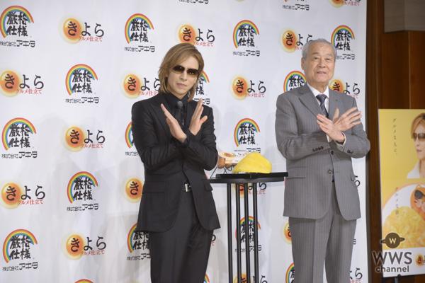 X JAPAN YOSHIKIが「きよら グルメ仕立て」の新CM発表会に登場!!