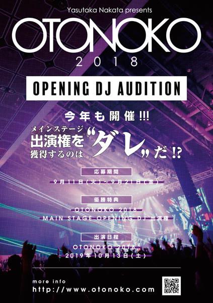 金沢で開催される中田ヤスタカプロデュースの音楽フェス「OTONOKO」のメインステージ出演権をかけたDJオーディションの開催が決定!