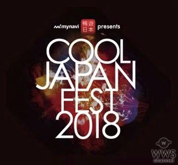 ONE CHANCEが台湾で初の海外進出!DJ KOOや話題の中国人美女ロン・モンロウら話題のアーティスト、人気インフルエンサー、YouTuberが集結するアジア最大級のアジア最大級の祭典に出演決定!