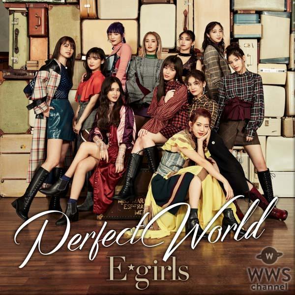 10月3日発売のE-girls「Perfect World」のミュージックビデオ、新アーティスト写真が遂に公開!!