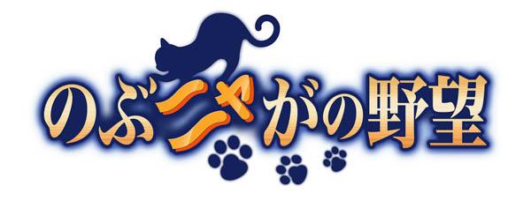 まねきケチャ×のぶニャがの野望コラボスタート! 東京ゲームショウ2018にも出演決定!!