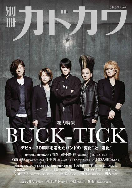 BUCK-TICK、メジャーデビュー記念日にリリースしたライヴ映像作品がオリコンBlu-ray総合ランキングデイリー1位を獲得!そして、同日発売となったBUCK-TICK本の表紙写真を公開!