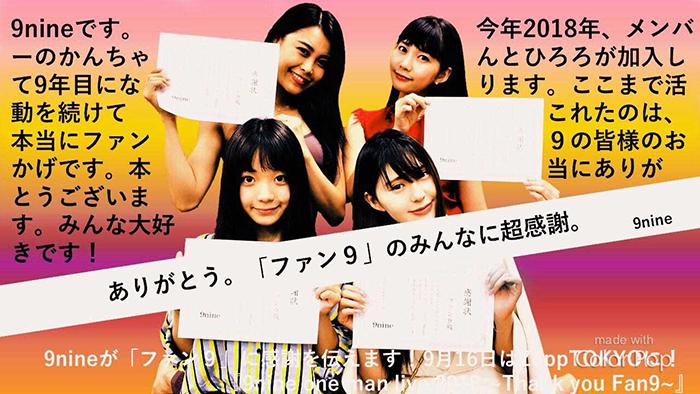 "9nine、9/16ZeppTOKYOライブに向けて、活動9周年目の感謝を伝える""感謝ポスター""が完成!"