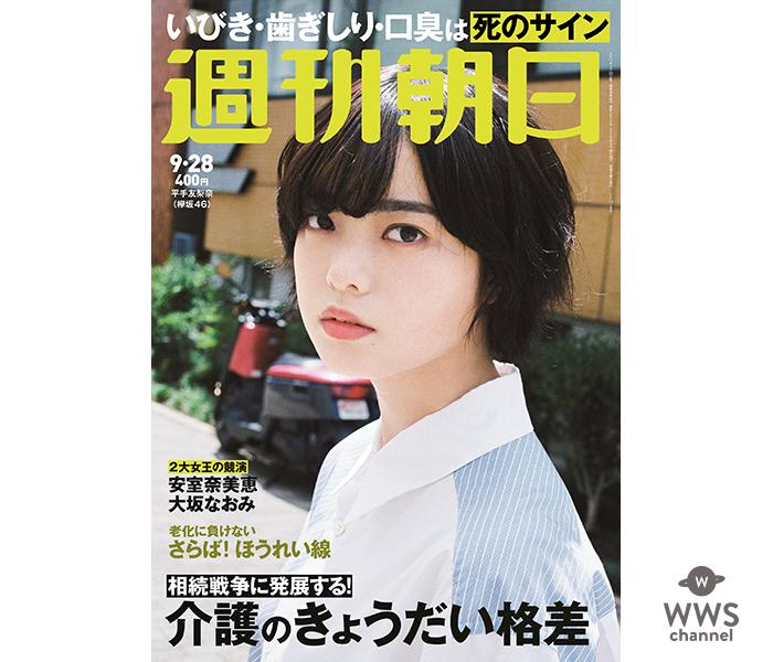 欅坂46不動のセンター・平手友梨奈が「週刊朝日」の表紙&グラビアに再登場!