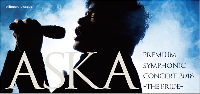 "ASKAの新しい挑戦、"" PRIDE ""公演始動!明日9/22(土)、チケット一般販売スタート!"