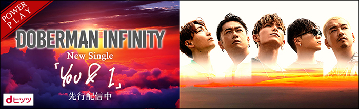 DOBERMAN INFINITYの新曲「YOU & I」をdヒッツが独占先行配信開始!メンバー直筆サイン入りポスターのプレゼントも!
