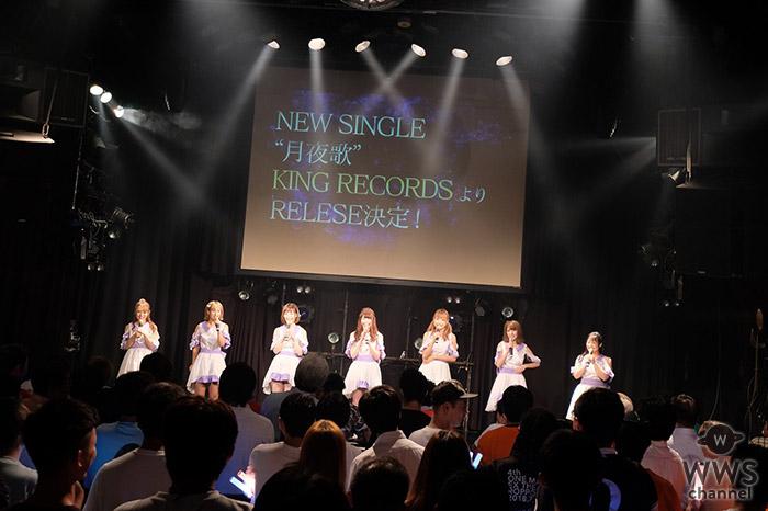 オトナ系アイドルグループDREAMING MONSTERがキングレコードより待望のメジャーデビュー決定!!