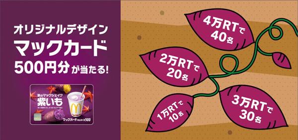 マクドナルドの秋の味覚スイーツが登場!「秋のマックシェイク 紫いも」 が9月26日(水)から期間限定販売!!
