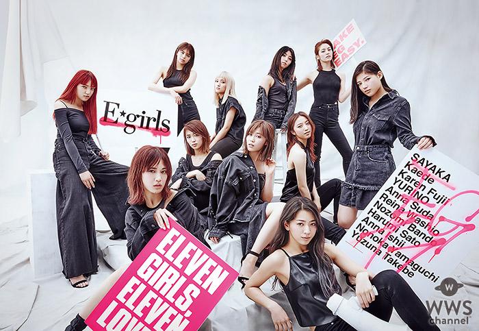 E-girls、11人体制初のア リーナツアーより最終公演をWOWOWで独占放送決定!