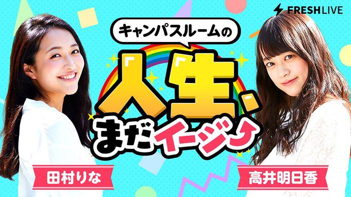 高井明日香・田村りな出演、現役女子大生による特別番組「人生、まだイージー」急遽配信決定!!