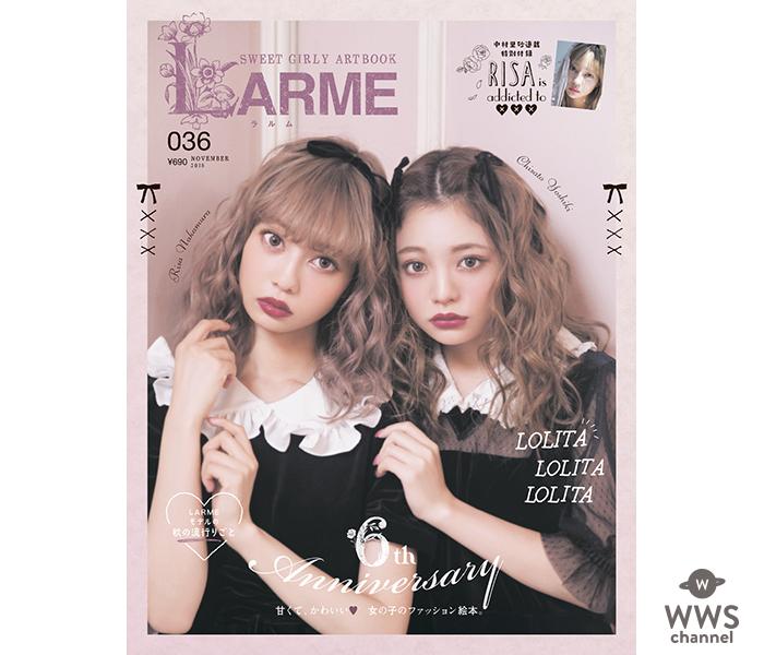 LARME 036、創刊6周年記念号は全24ページの別冊付録をはじめ中村里砂を大特集!