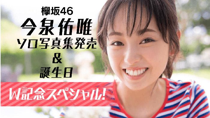 欅坂46・今泉佑唯ソロ写真集発売&誕生日のW記念スペシャル配信決定!