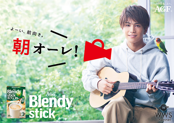 岩田剛典、《朝オーレ!PR大使》として新CMで歌初披露!《「ブレンディ(R)」スティック 朝オーレ!》CMが2018年10月1日から全国でオンエア!!