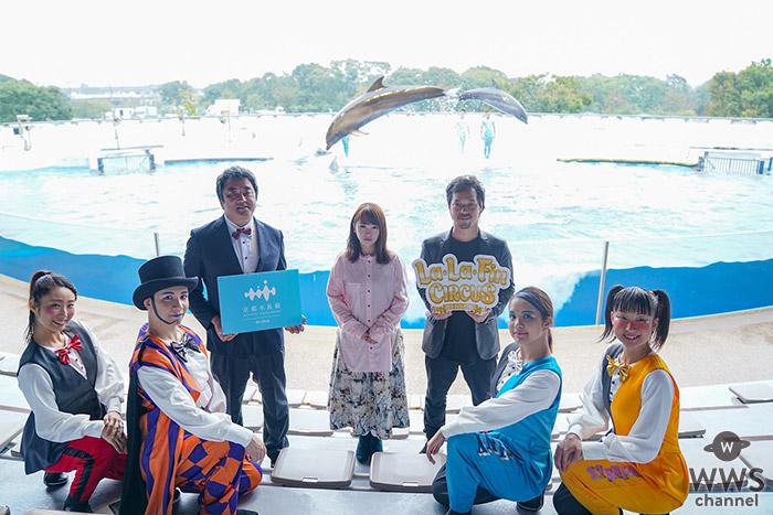 川栄李奈が京都水族館「La・La・Fin CIRCUS」第2章お披露目会に登壇しイルカショーに大感激!