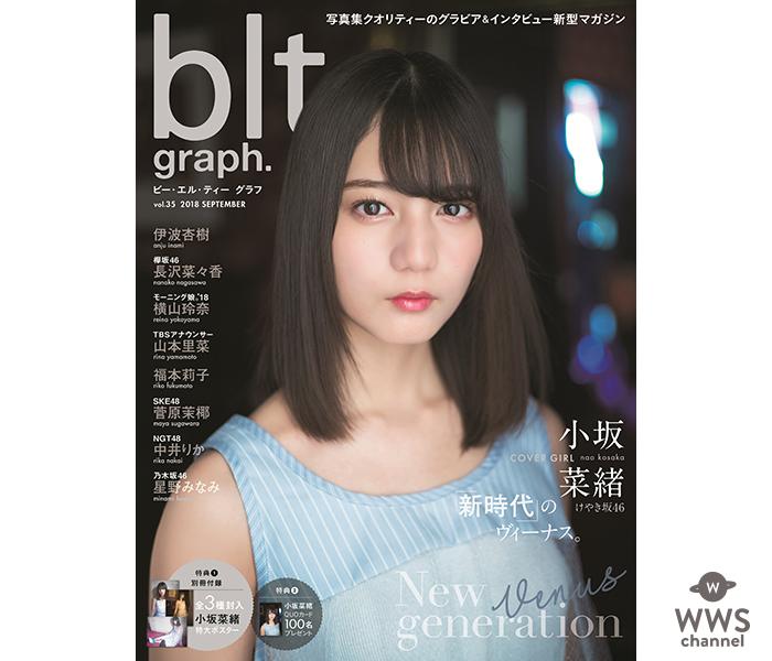けやき坂46・小坂菜緒が「blt graph.vol.35」表紙で初登場!加入1年の心境を告白「1人が楽だと思っていた私をメンバーが変えてくれた」