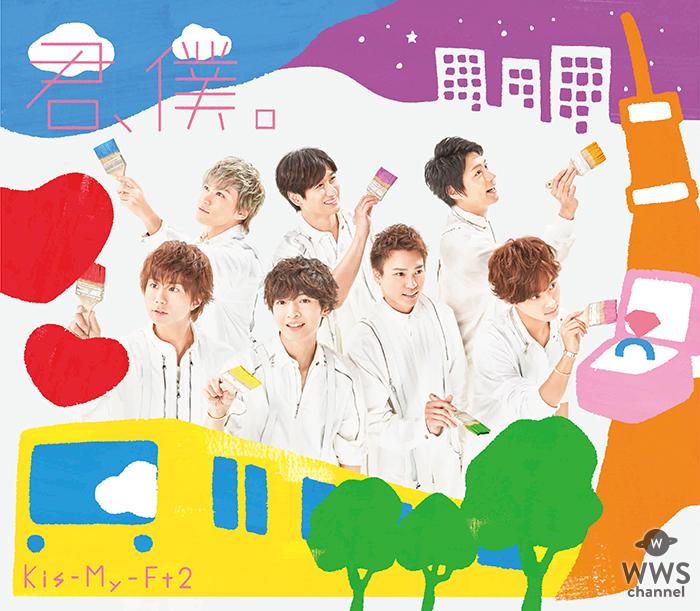 Kis-My-Ft2(キスマイ)、最新シングル「君、僕。」のジャケット写真を公開!!