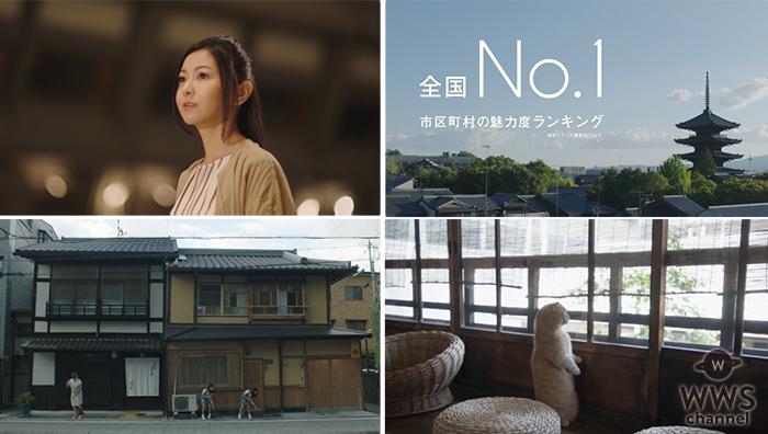 倉木麻衣出演の京都市政PR動画「きょうを,素晴らしく」全6篇が公開!!