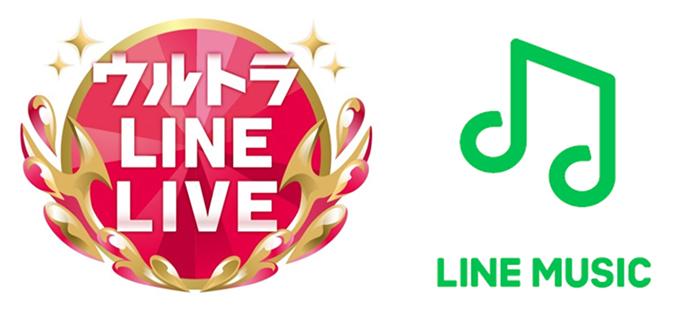 LINE MUSIC、「ミュージックステーションウルトラFES2018」と連動し、出演直前のアーティストが登場する特別番組をLINE LIVEで生配信!E-girls、水曜日のカンパネラ、TWICE、乃木坂46などが登場!