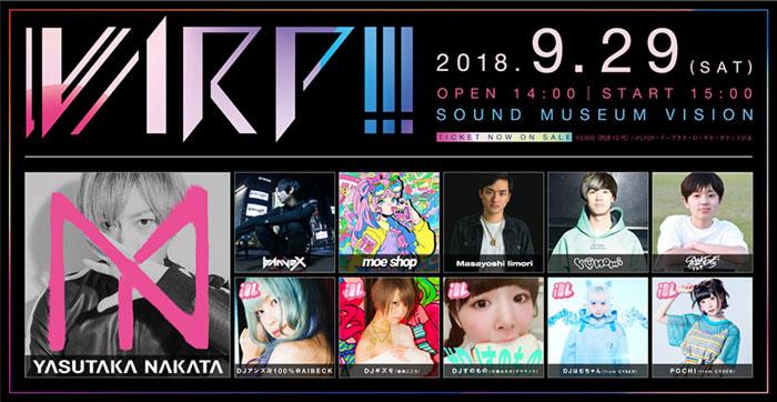 中田ヤスタカがレジデントを務める「WARP!!! at SOUND MUSEUM VISION」が待望のライブタイム開催にリニューアル!メインフロアにフランスのプロデューサー/DJ・Moe Shopが出演決定!