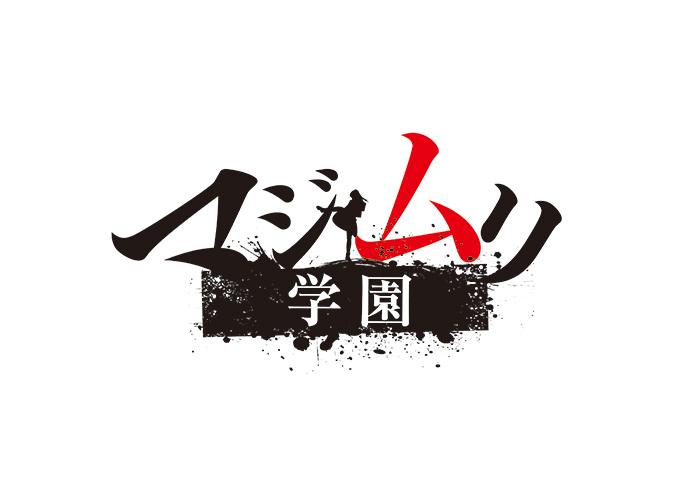 小栗有以・岡田奈々W主演の舞台「マジムリ学園」全キャスト発表!