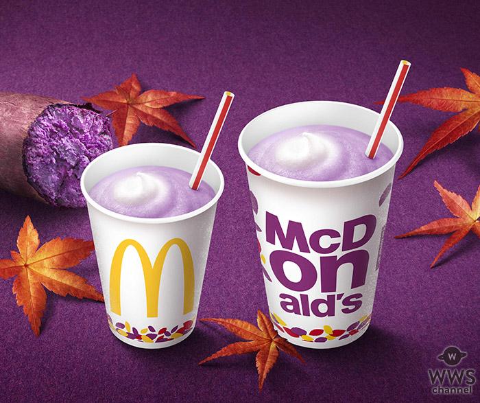 マクドナルドの秋の味覚スイーツが登場!「秋のマックシェイク 紫いも」「秋のマックシェイク 紫いも」 が9月26日(水)から期間限定販売!!