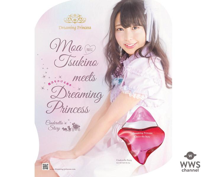 香水ブランド「Dreaming Princess~Cinderella Story~」の イメージキャラクターに仮面女子の月野もあが就任!