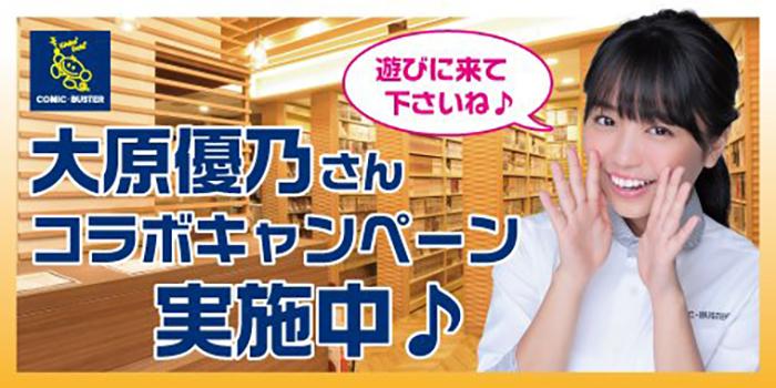 大原優乃がインターネットカフェ『コミック・バスター 』 とコラボキャンペーン開始!特製シール、サイン、グッズをプレゼント!!