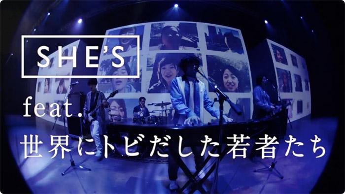 """海外15ヵ国に留学中の学生34名が、留学先で各言語を使って「故郷」を熱唱!『SHE'S feat.世界にトビだした若者たち""""Furusato""""』 が公式サイトにて公開!!"""