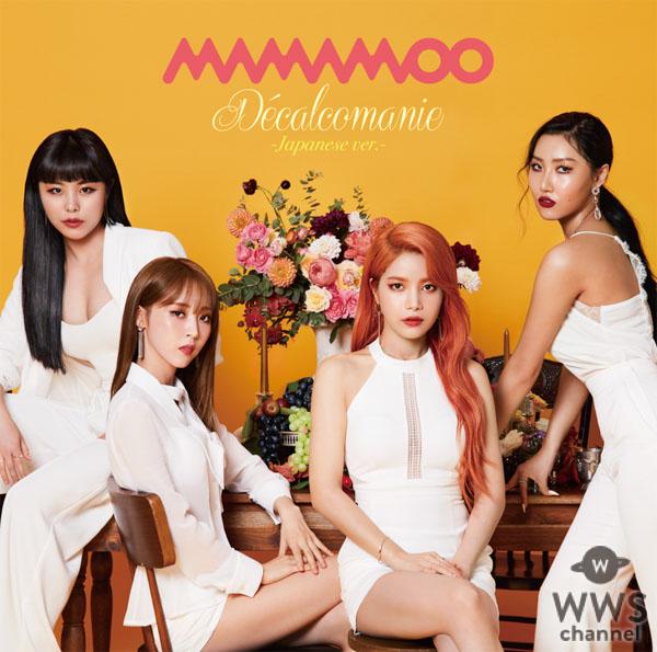 MAMAMOO、 日本デビューシングル「Décalcomanie –Japanese ver.-」の ミュージックビデオが遂に解禁!
