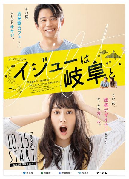 早見あかり主演・「イジューは岐阜と」の主題歌がチームしゃちほこの新曲「DREAMER」に決定!!
