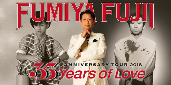 藤井フミヤ、35周年記念ツアー開幕!そして最後の日本武道館カウントダウンライブ開催を発表!