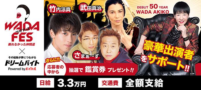 和田アキ子主催の音楽イベント「WADA fes~断れなかった仲間達~」にて、豪華出演者をサポートするアルバイトを募集!