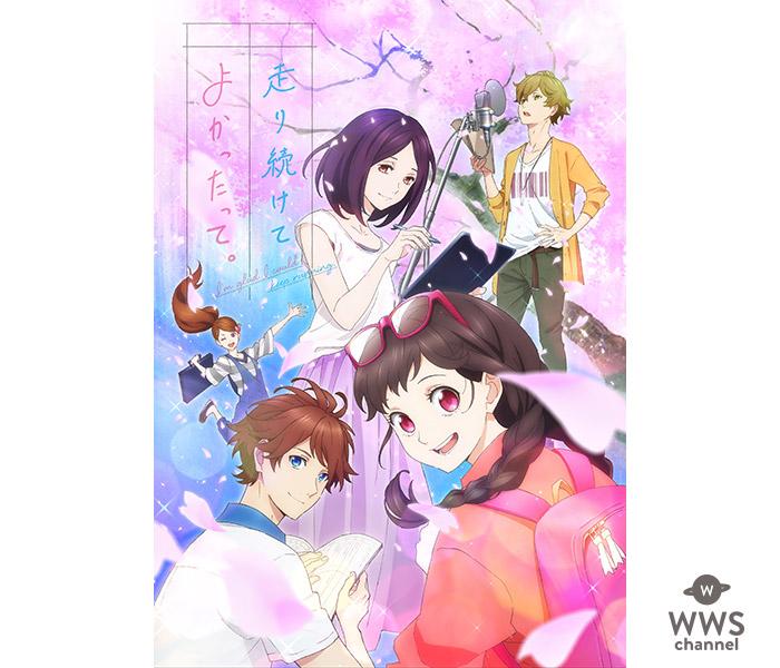 「代アニ」をモデルにしたアニメ『走り続けてよかったって。』のメインビジュアルを公開!エンディング主題歌は「=LOVE」の新曲に決定!!